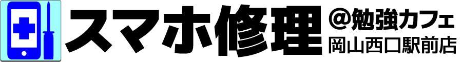 スマホ(iPhone)修理@岡山駅前西口in勉強カフェ