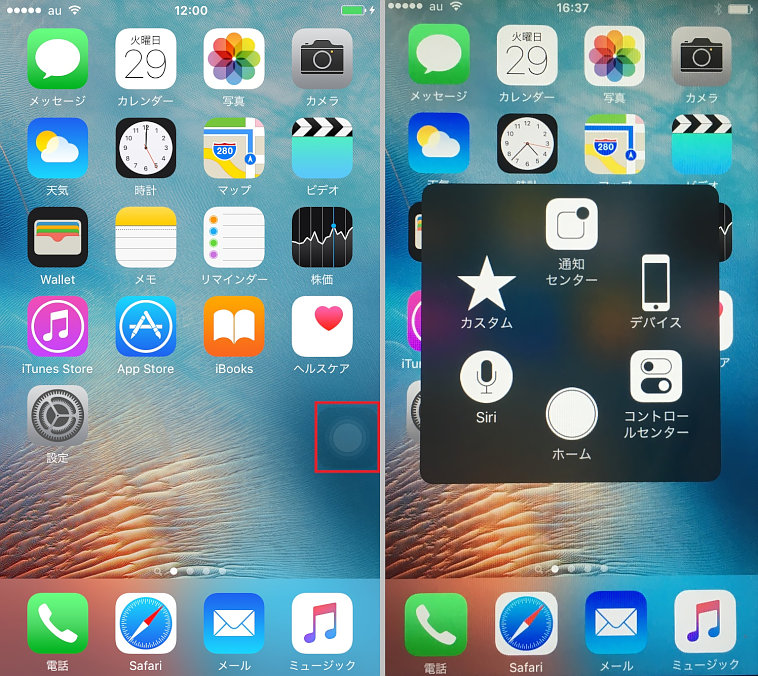 Assistive Touch_1_20180116