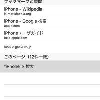 iPhone Safari ページ内検索をする方法_1_20180312
