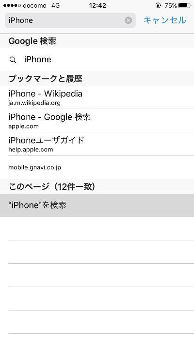 iPhone Safari ページ内検索をする方法