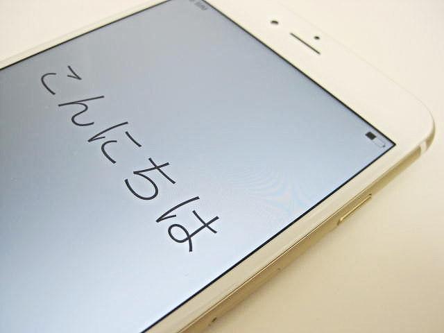 iPhoneの修理先について