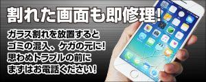 iPhone修理岡山