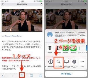 iPhone Safari ページ内検索をする方法_2_20180312
